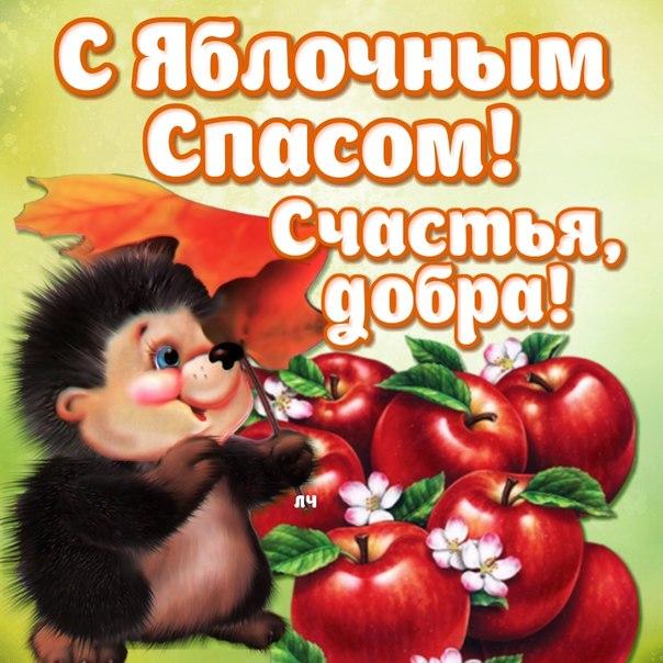19 августа яблочный спас открытки поздравления способов активации