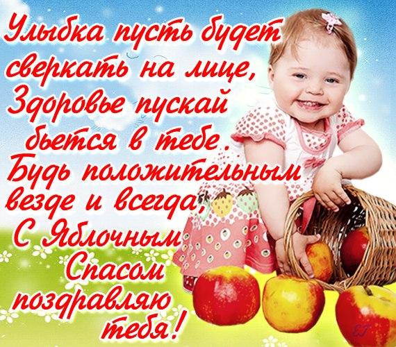 поздравления с яблочным спасом 19 августа в стихах влияние внутриполитическую ситуацию