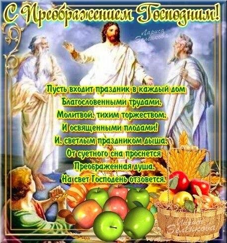 поздравления с яблочным спасом красивые открытки в стихах
