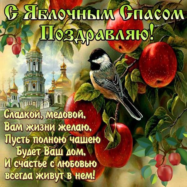 Картинки с спасом яблочным поздравления, днем рождения