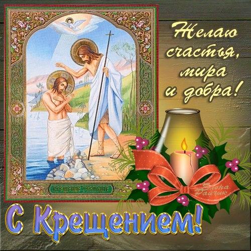 Поздравления крестных с крещением