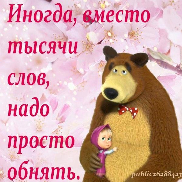 Прикольные картинки со словом маша и медведь
