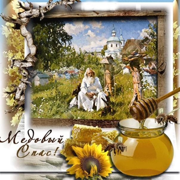 Днем, открытки с медовым спасом прикольные