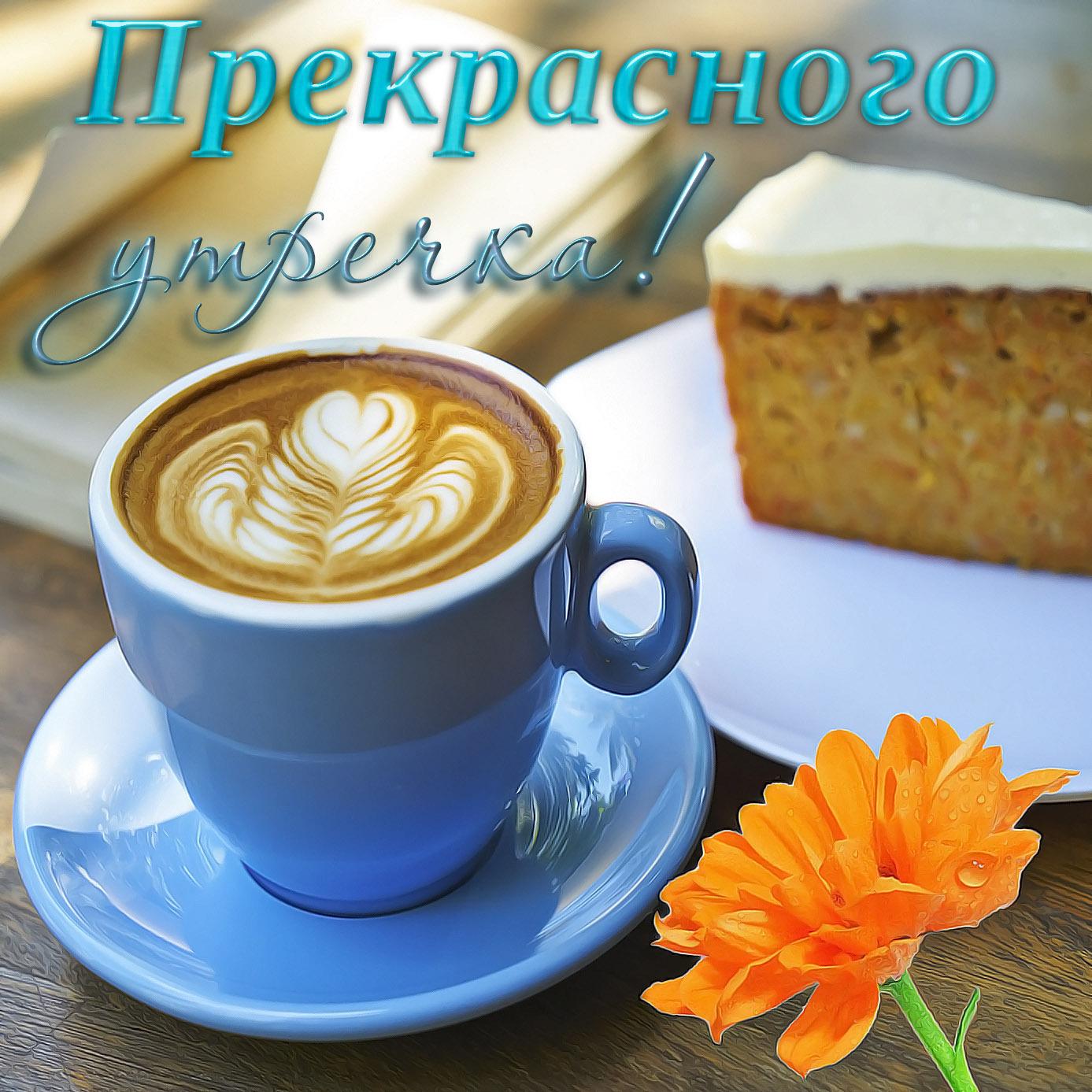 Открытки с пожеланием доброго утра, дня, вечера и спокойной ночи 60