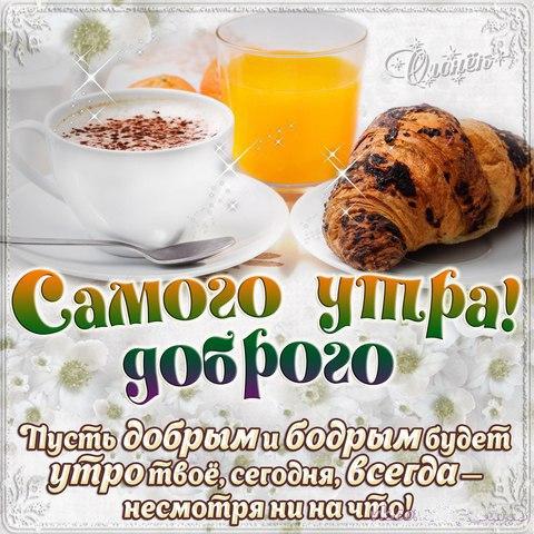 http://lovezka.ru/morning/49.jpg