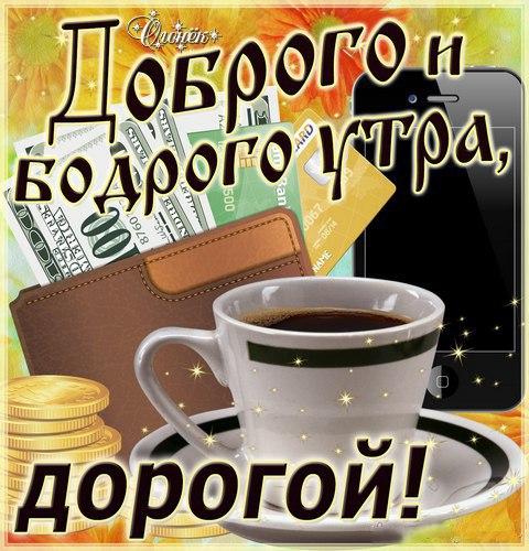хорошего дня открытка фото