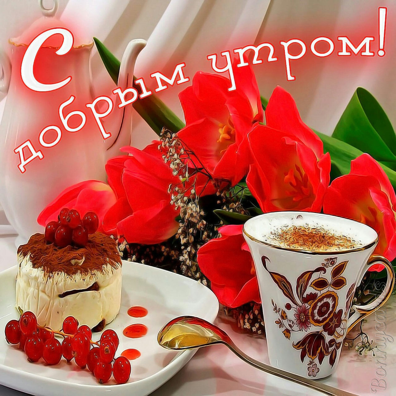 http://lovezka.ru/morning/88.jpg