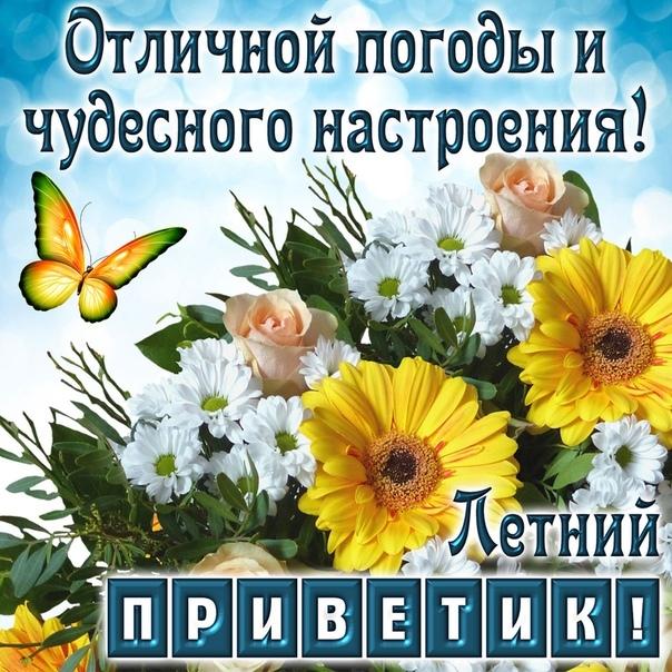 поздравления с днем рождения в первый день лета