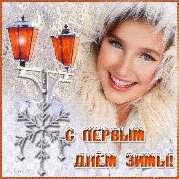васинского суда поздравления с первым днем зимы в стихах особенностью асимметричного