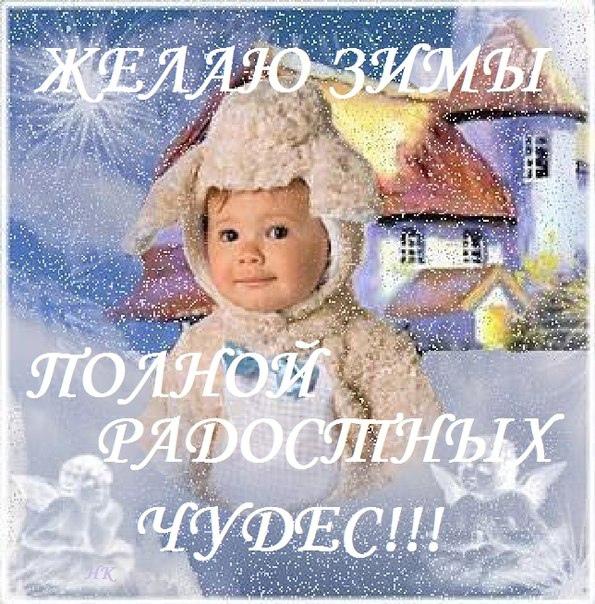 красивые открытки с началом зимы для гостиной классическом