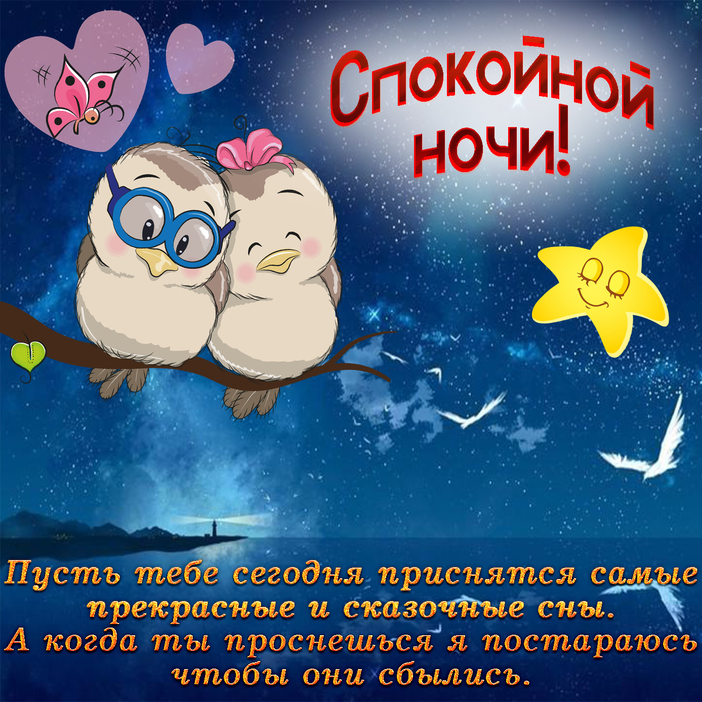 Красивые смешные картинки с надписями спокойной ночи