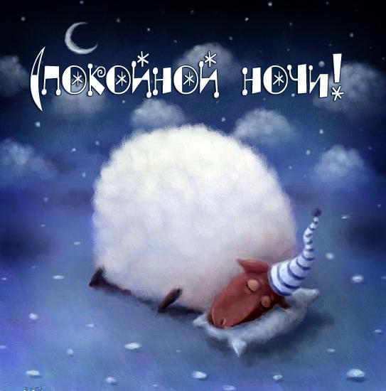 Картинка доброй ночи мишка