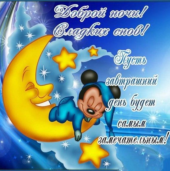 Картинки с пожеланиями спокойной ночи друзьям прикольные