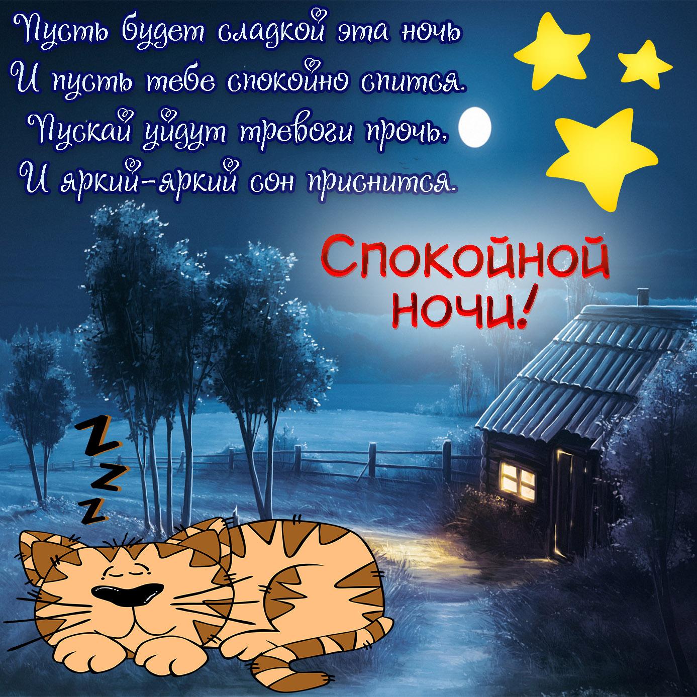 красивая веселая открытка доброй ночи биографии гауди