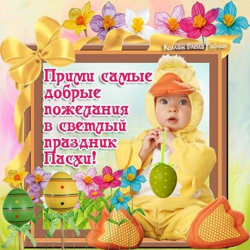 Поздравление с пасхой открытки красивые воистину воскрес