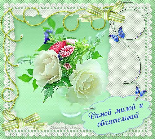 Признания в любви любимой на открытках