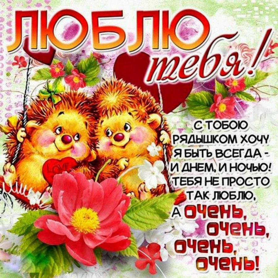 Любовные открытки подруге
