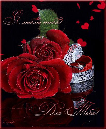 Открытки с добрым утром для любимой жены с признанием в любви