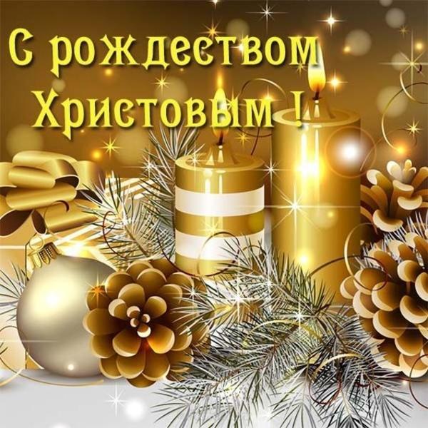 еще поздравительную открытку с рождеством с рождественским сочельником бесплатно скачать презентацию