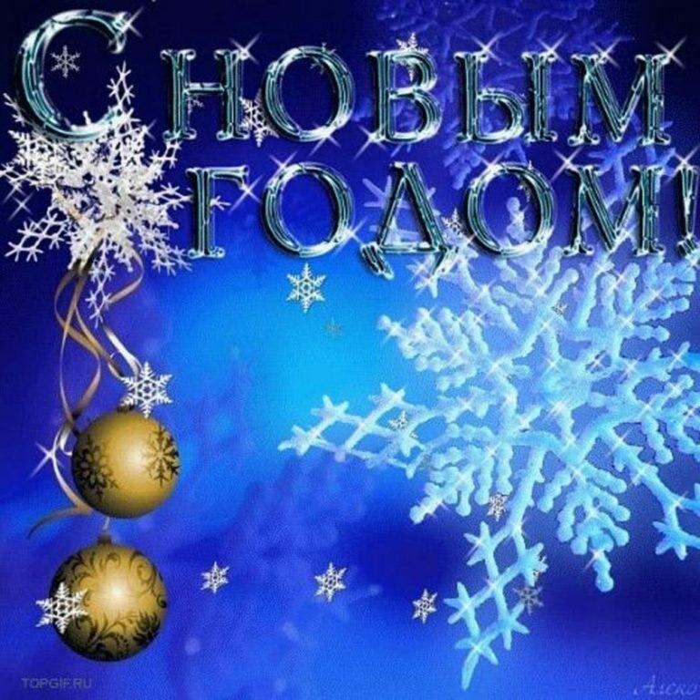 Открытки с пожеланиями с Новым годом