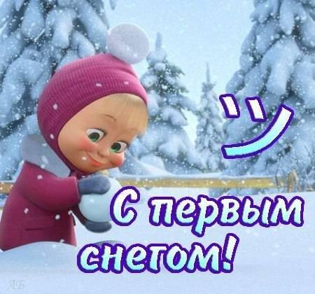 Для, открытка с 1 снегом и удачного дня