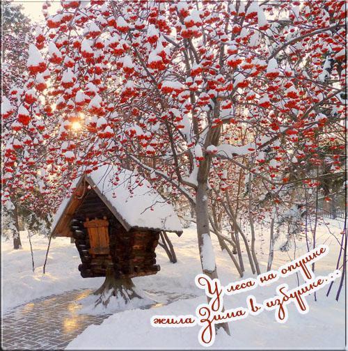 С первым снегом картинки с поздравлениями