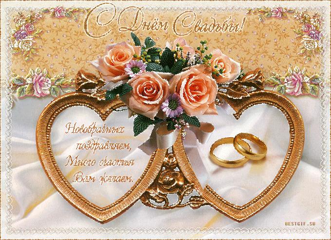 Поздравления в день свадьбы внучке