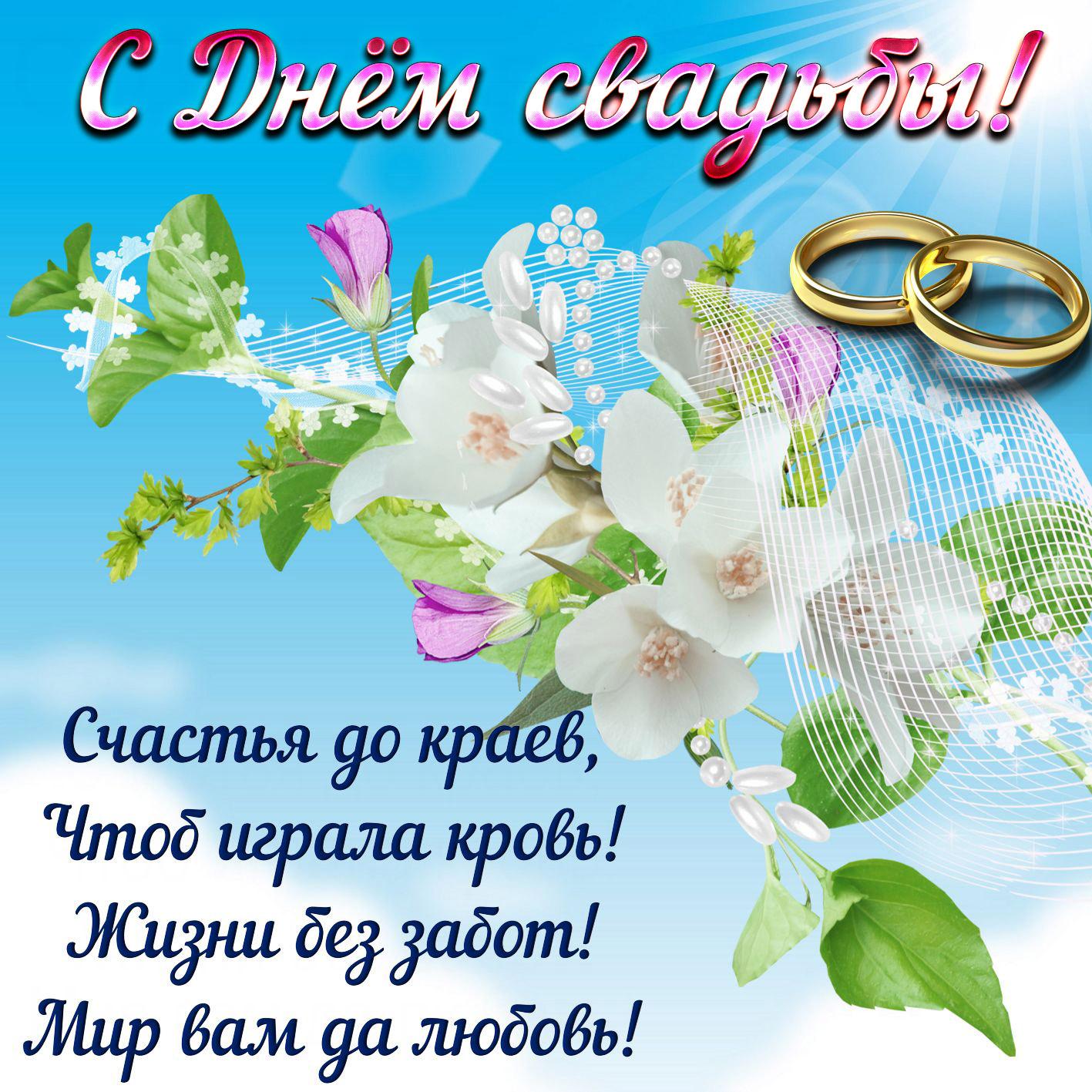 Свадебные картинки