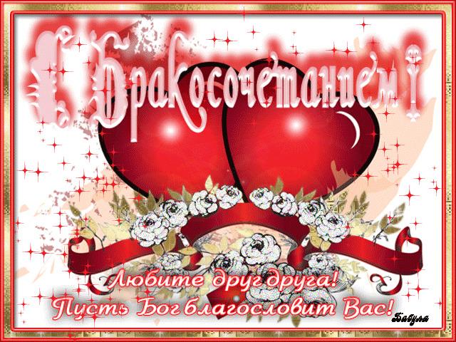 Поздравления к дню свадьбы прикольные с приколом