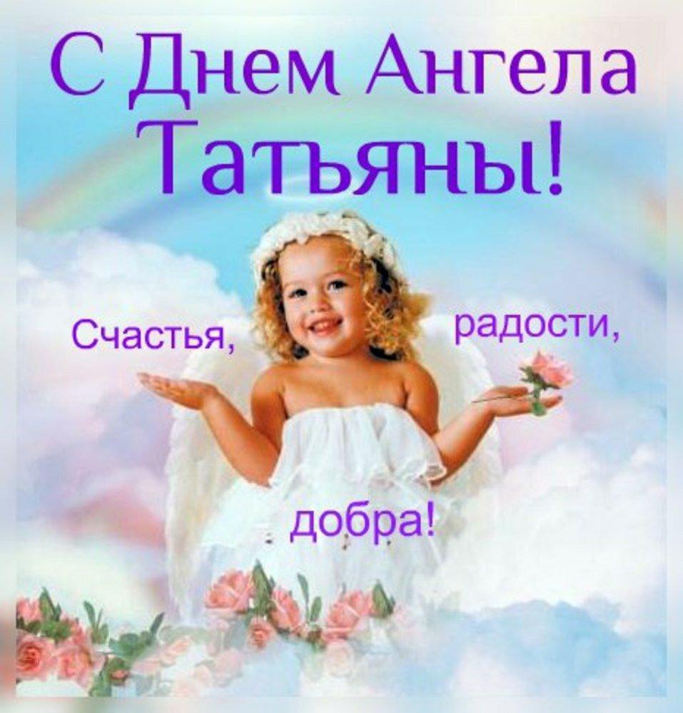 Православные поздравления с татьяны днем
