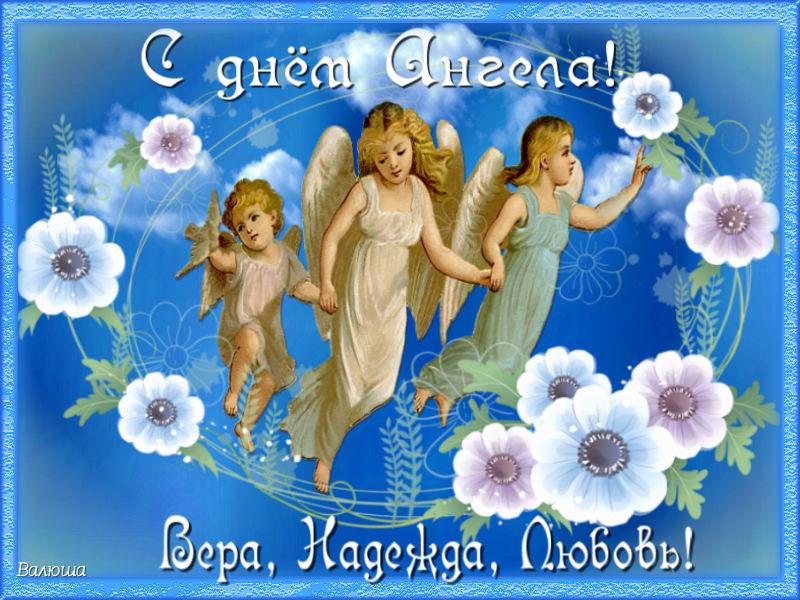 Красивые открытки с днем веры надежды