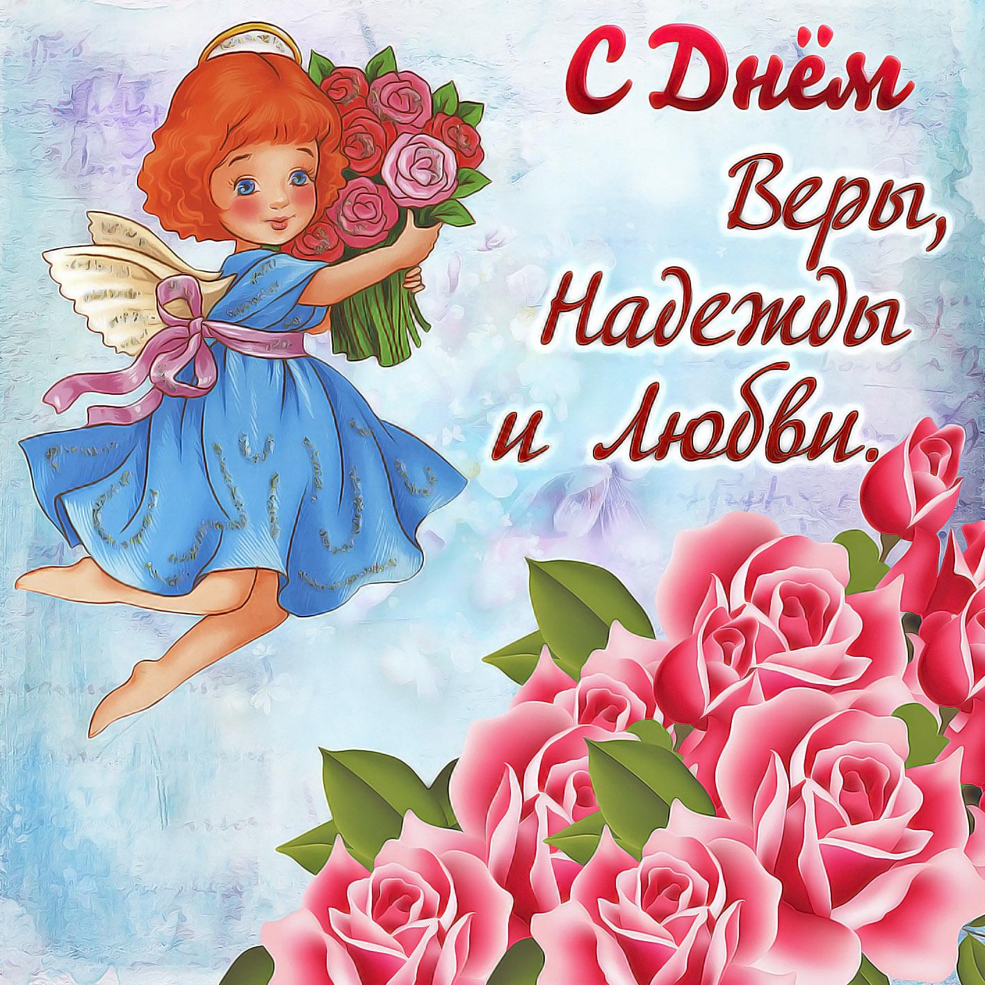 Открытки с днем ангела веры надежды любови