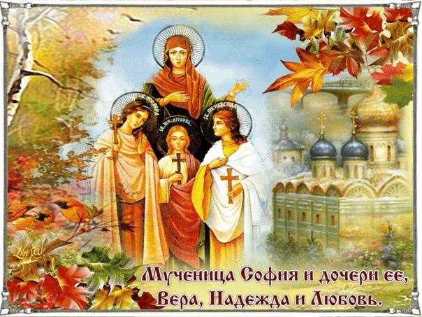 Открытки с днем именин веры надежды любови, оладьи яблоками