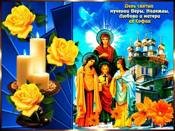 Открытки с днем ангела вера надежда