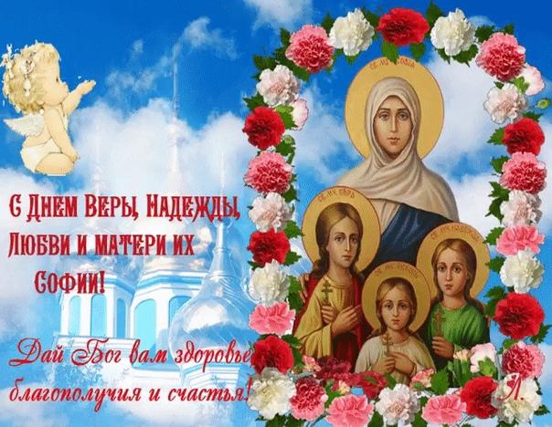 Вера надпись открытка
