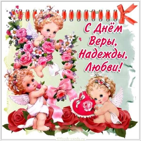 красивые поздравления с днем ангела веры надежды любви оно тем, что