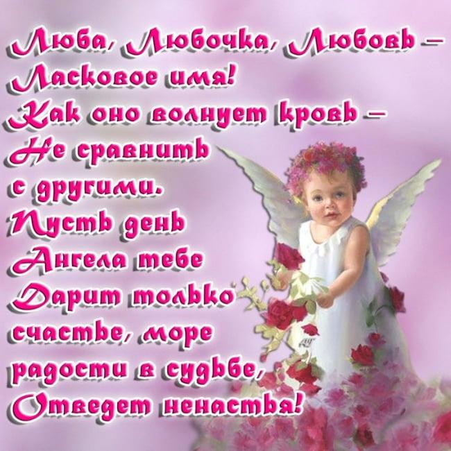 С днем рождения люба открытки красивые со стихом
