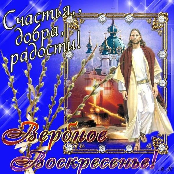 Картинки с поздравлением вербного воскресения