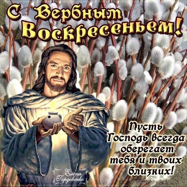 Добрым, поздравления и открытки на вербное воскресение