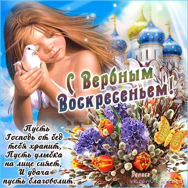 открытки вербное воскресенье любимой дружеские статусы